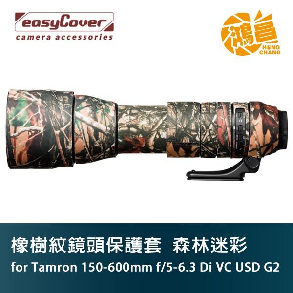 easyCover 砲衣 Tamron 騰龍 150-600mm f/5-6.3 G2 森林迷彩 橡樹紋鏡頭保護套 炮衣