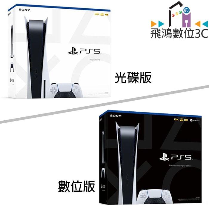 SONY PS5 主機 台灣公司貨 光碟版 / 數位版