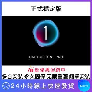Capture One 21 Pro for Windows /  Mac 永久版|SlpPro出品 臺北市