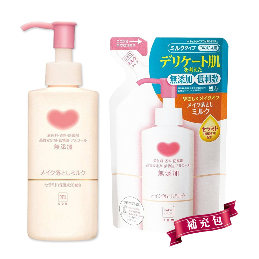 日本 牛乳石鹼 無添加 卸妝乳 150ml 卸妝 敏感肌 保濕 滋潤 補充包 阿志小舖