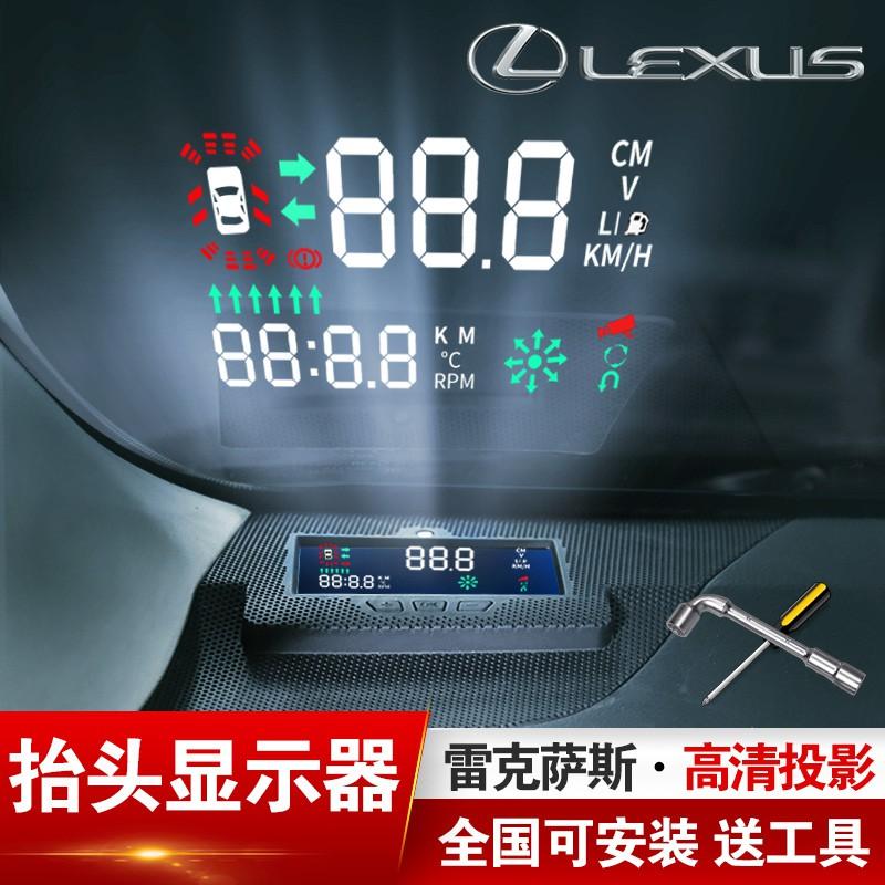 凌志專用抬頭顯示器HUD投影NX200 NX300H ES200 RX300 RX350 RX450h 改裝ux