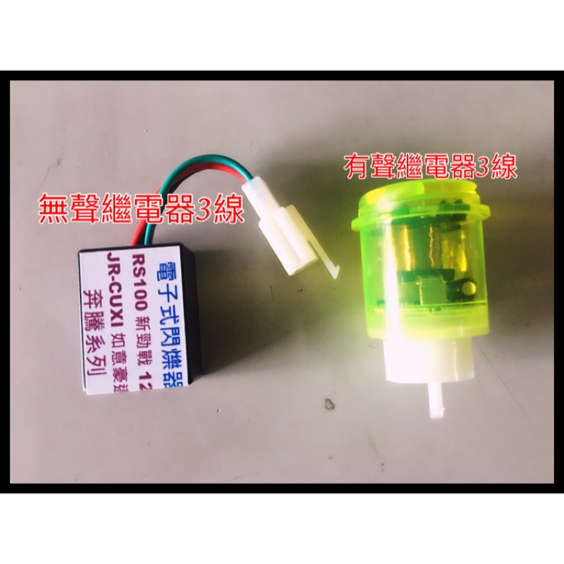 繼電器 方向燈 LED 方向燈控制器 LED防快閃 有聲 無聲