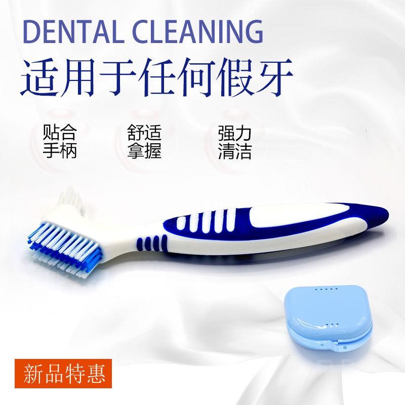 #現貨#精選好貨◐♞☾齒博士假牙牙刷義齒刷刷假牙專用牙刷