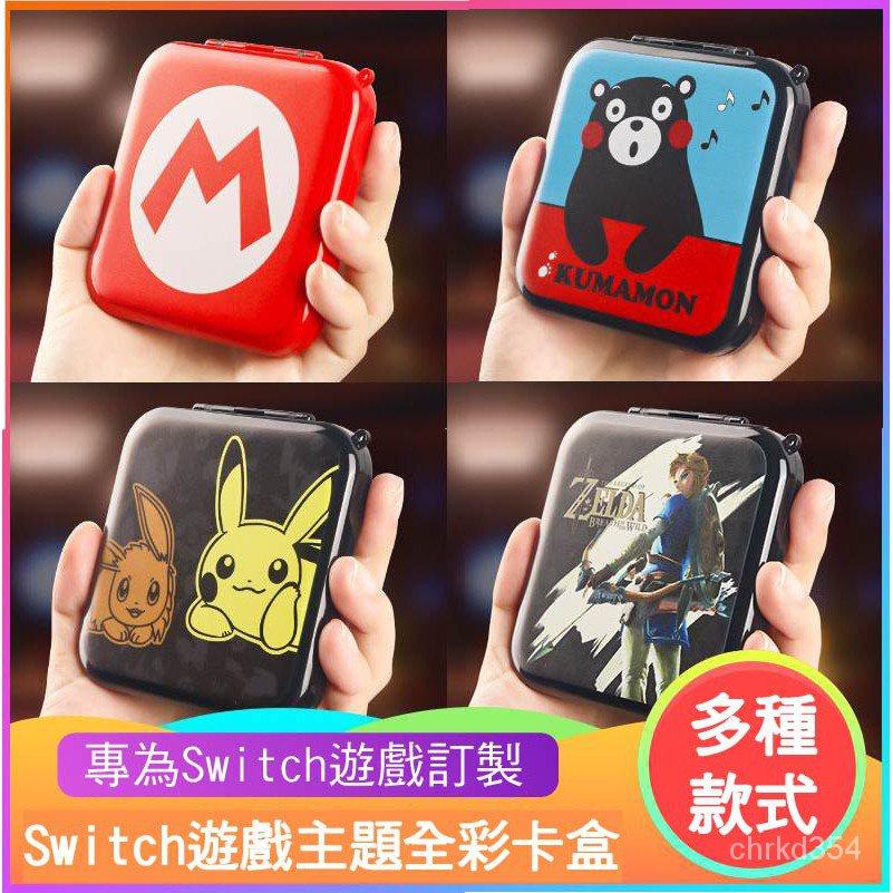 QQY21 【任天堂-Switch】遊戲卡帶盒日本原裝 精靈寶可夢皮卡丘 超級馬力歐 gta 遊戲記憶卡收納 主題收納盒