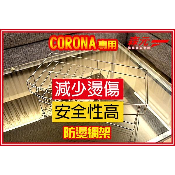 【森元電機】CORONA 煤油暖爐用 防燙網架(可減少傷害) RX-2219Y用