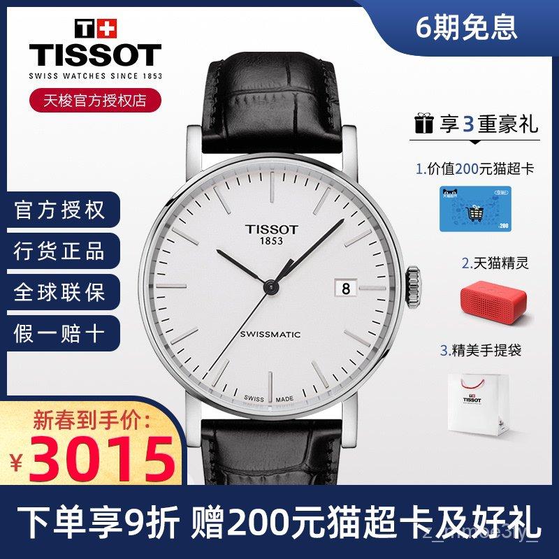 Tissot天梭手錶男魅時系列自動機械錶1853瑞士T109.407.16.031.00 l0wb