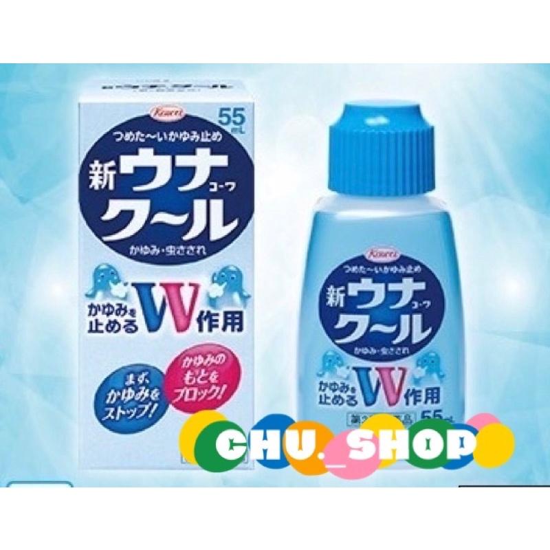 日本連線🇯🇵 護那蚊蟲叮咬酷涼止癢液55ml藍色小瓶瓶
