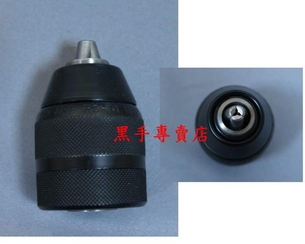 同德國KRESS等級 ROHM 4分專利型防震自動夾頭 4分電鑽夾頭 四分夾頭