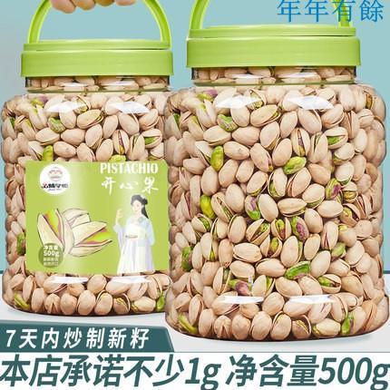 現貨 無漂白散裝開口開心果罐裝500g孕婦每日堅果本色乾果仁零食5斤