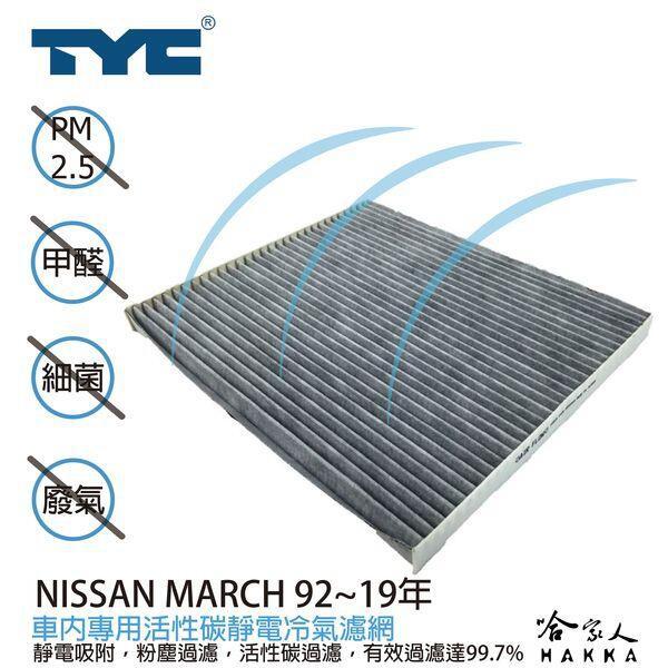 NISSAN NEW MARCH TYC 車用冷氣濾網 公司貨 附發票 汽車濾網 空氣濾網 活性碳 靜電濾網 哈家人