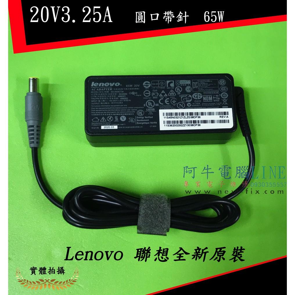 阿牛電腦=聯想Lenovo ThinkPad X201i X61 X220 X200 X230 全新變壓器(3.25A)