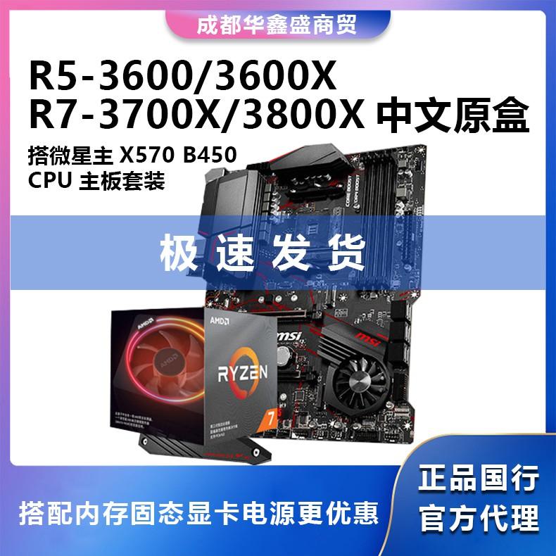 *好貨秒殺^AMD R7 3700X/R9 3900X銳龍Ryzen7搭微星主X570 B450CPU主板套裝