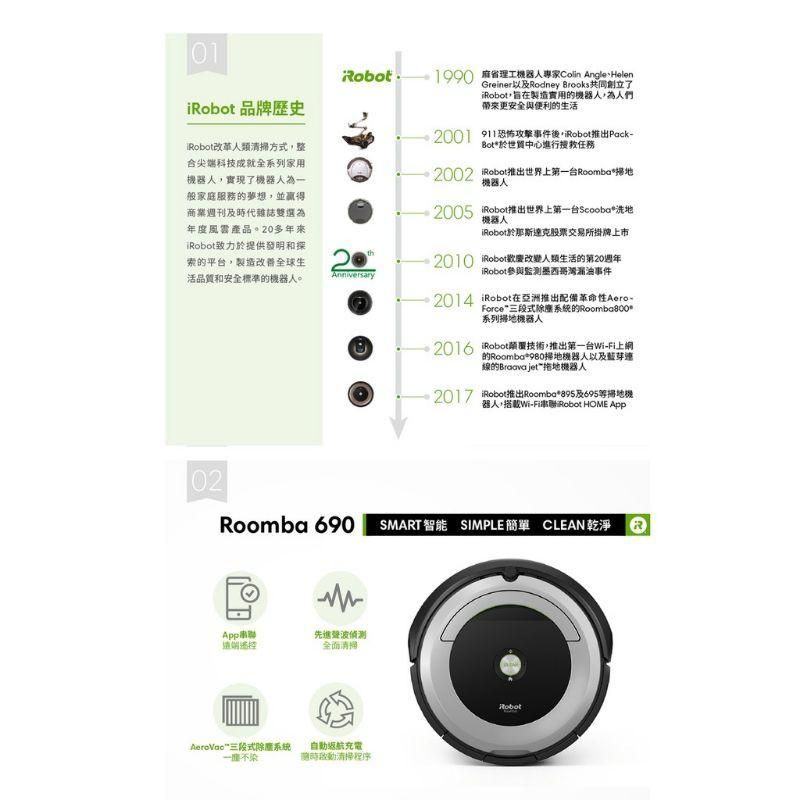 美國irobot roomba 690 wifi掃地機器人 全新原廠包裝