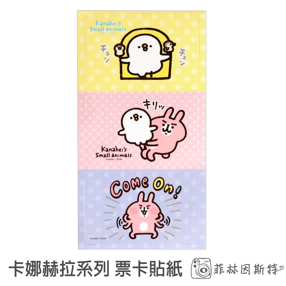 Kanahei 卡娜赫拉 黃點點 票卡貼 3入組 正版授權 兔兔 P助 票卡貼紙 KS04781b 菲林因斯特