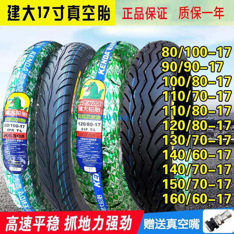 建大輪胎90/100/110/120/130/140/160/60/70/80-17一摩托車真空胎