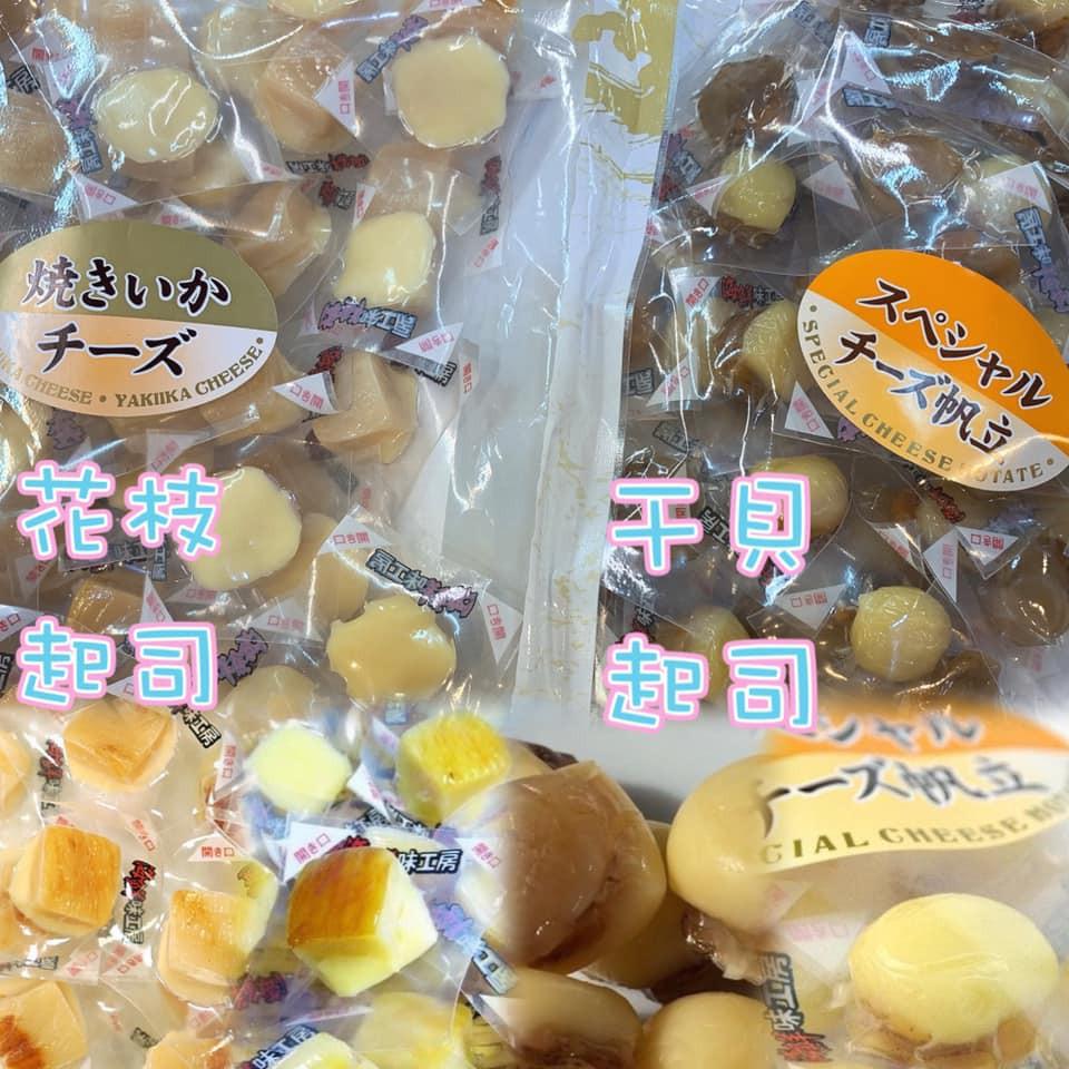 【YUYU-SHOP】現貨不用等 日本 北海道 一口 花枝起司 干貝起司 干貝糖 大包裝500g 海鮮味工房