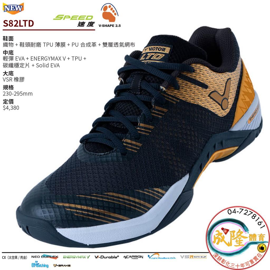 §成隆體育§ VICTOR S82LTD 羽球鞋 羽球 球鞋 S82 LTD CX 羽毛球鞋 運動鞋 公司貨 附發票