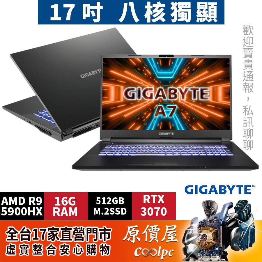 GIGABYTE技嘉 AORUS A7 X1-CTW1130SH R9-5900HX八核心/17吋筆電/原價屋
