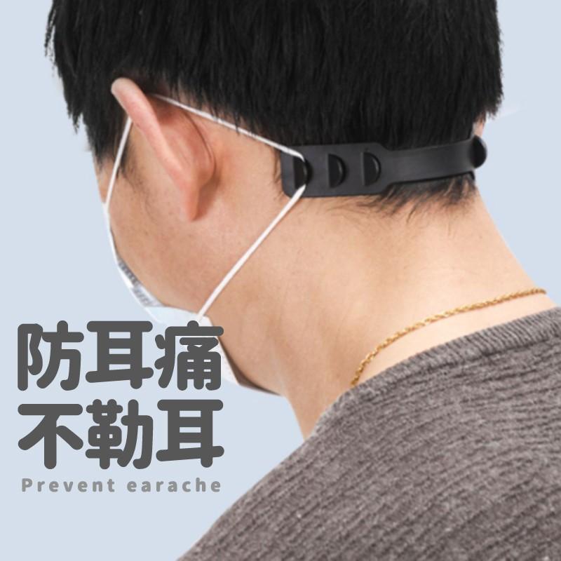 【24H出貨 台灣出貨】防耳痛 減壓器 不勒耳 口罩減壓 減壓護套 口罩繩 耳朵減壓 防疫 隱形口罩 收納  防耳痛