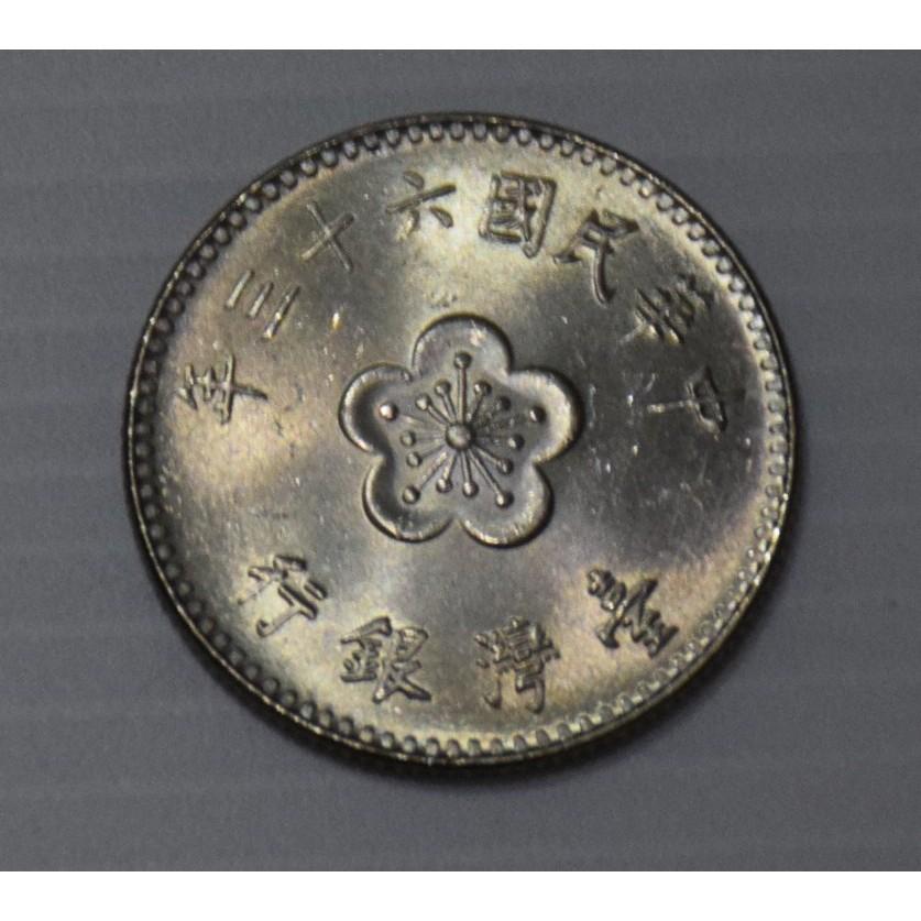 絕版硬幣--民國63年壹圓硬幣--台幣一元--大壹元