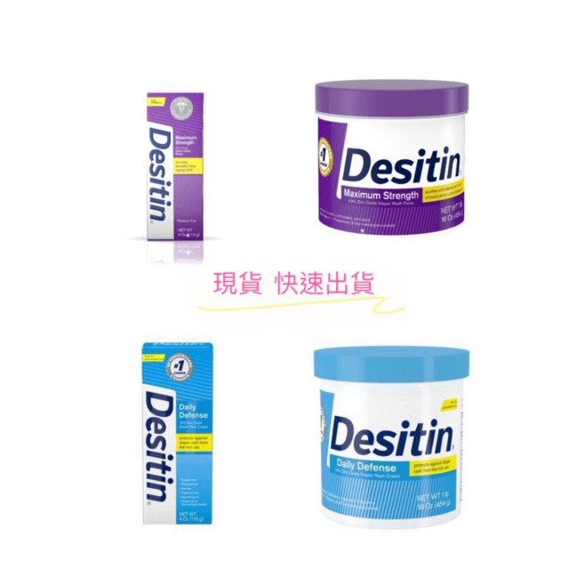 現貨正品👍 Desitin屁屁膏屁屁舒緩乳霜 紫色加強款/藍一般款 (113g/454g)