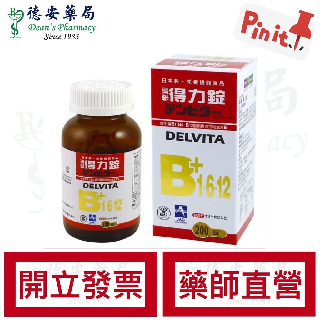 免運 藥聯得力錠 維生素B1 B6 B12 維生素E r-穀維素 類似 合利他命EX PLUS EXP オミヤ株式會社