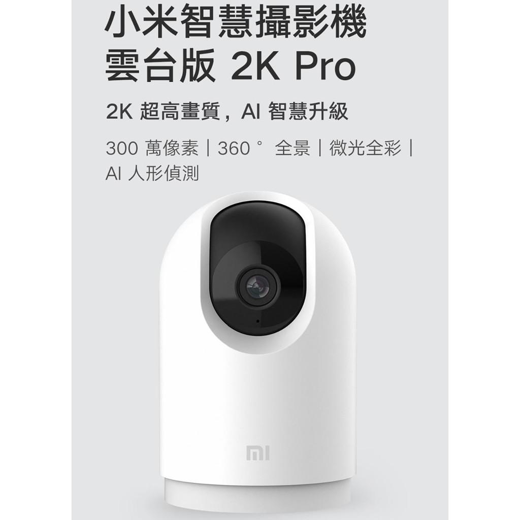 超清畫質 小米智慧攝影機 雲台版 2K Pro AI人形偵測 智能 無線 微型 全景 網路 攝像頭 攝像機 監視器 米家