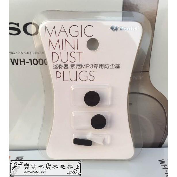 特惠☆BENKS 適用SONY ZX300A WM1Z WM1A防塵塞 3.5耳機孔 4.4平衡口cooome.tw