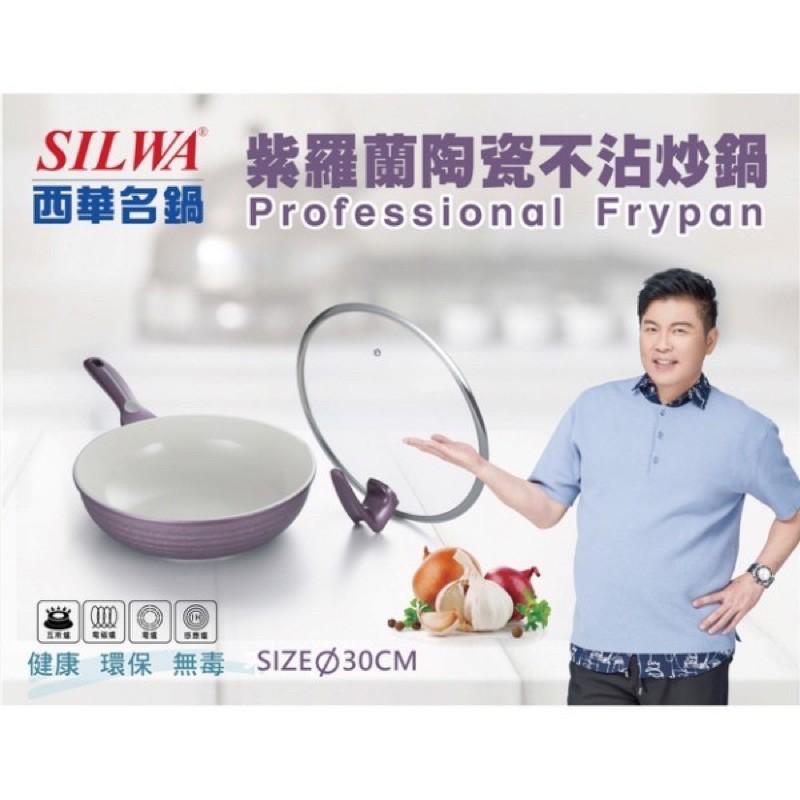 (現貨)西華 紫羅蘭陶瓷不沾炒鍋(附可站立玻璃鍋蓋) 電磁爐可用 不沾炒鍋/不沾鍋 30cm
