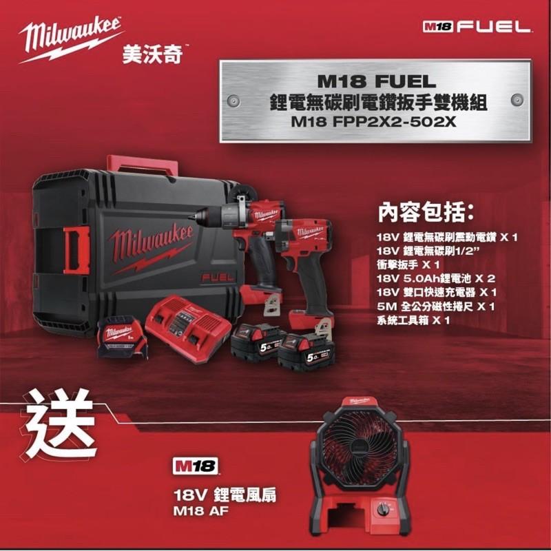 胖達人五金 M18FPP2X2-502X M18FPD2 M18FIW212 M18AF 美沃奇 電鑽 板手 電扇
