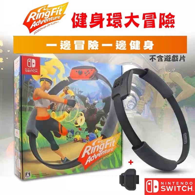 現貨 健身環大冒險 全新 日版原廠 任天堂 Switch 不含遊戲片