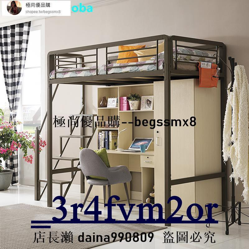 【解憂】學生公寓組合床小戶型閣樓多功能省空間高架床卡扣高低單人鐵架床