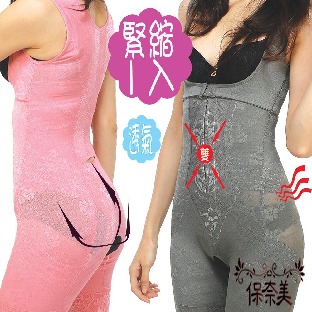 【保奈美】S碼 420丹鍺炭重機能連身塑衣(1件組)
