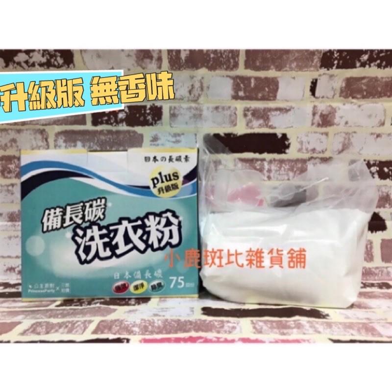 [小鹿斑比雜貨舖]現貨-升級版備長碳洗衣粉(第一代無香味)