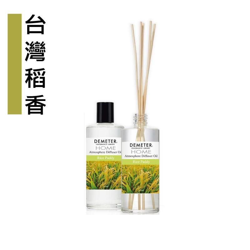 Demeter 【台灣稻香】Rice Paddy 120ml 空間擴香瓶