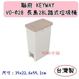 MOMA本鋪 KEYWAY 聯府 VO-028 長島28L踏式垃圾桶 腳踏式 垃圾桶 台灣製 新北市