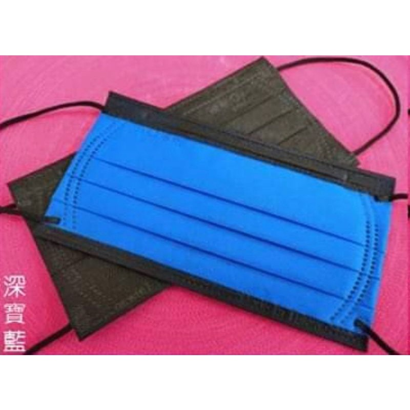 現貨 淨新 絕版 撞色 微笑壓線成人高防護口罩5入-寶石藍
