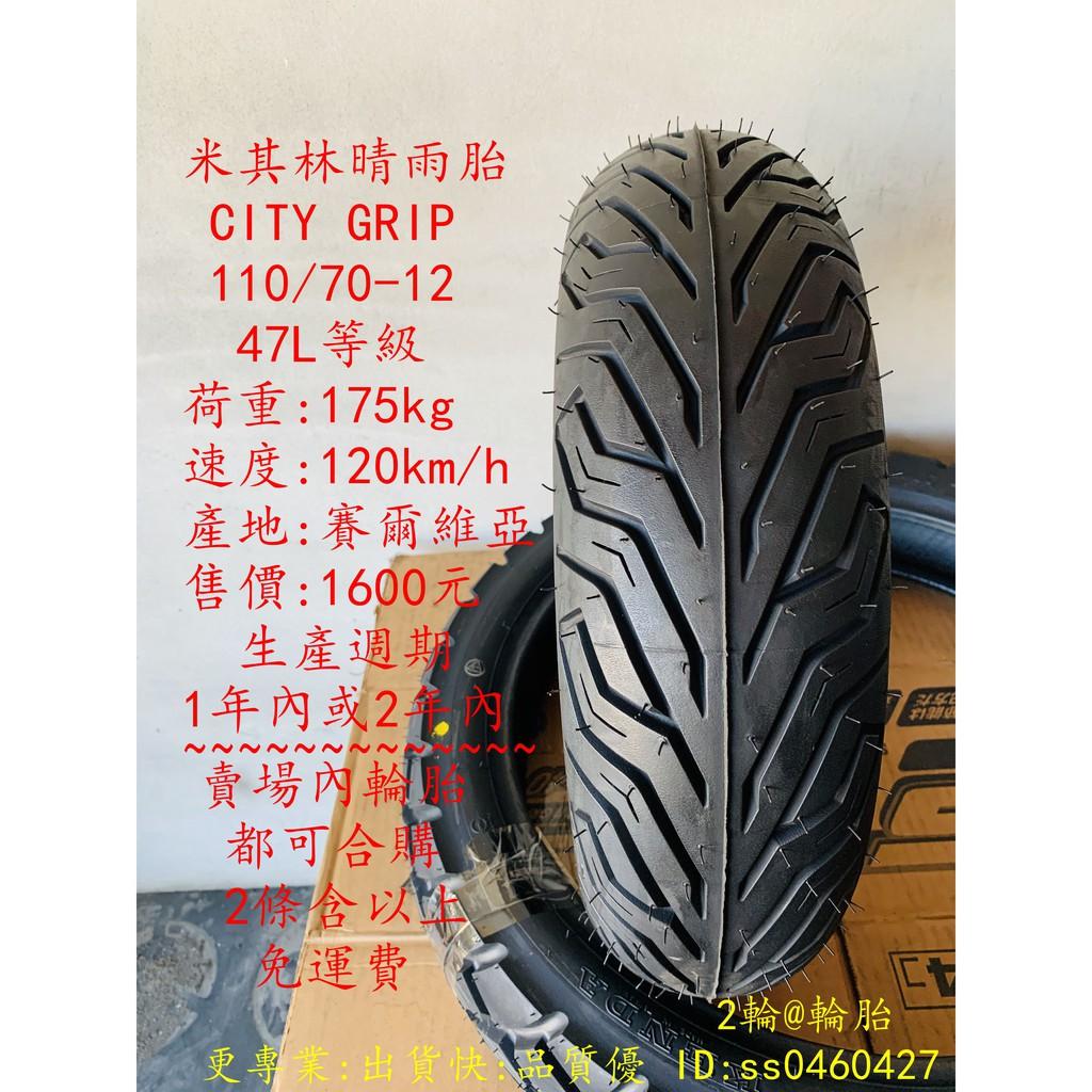 米其林 CITY GRIP 晴雨胎 110/70-12 高速胎 2條免運 110/70/12 110-70-12
