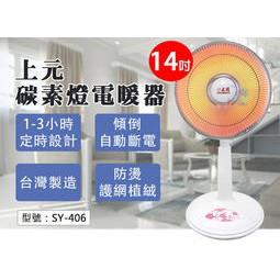 SY-406上元 14吋碳素電暖器