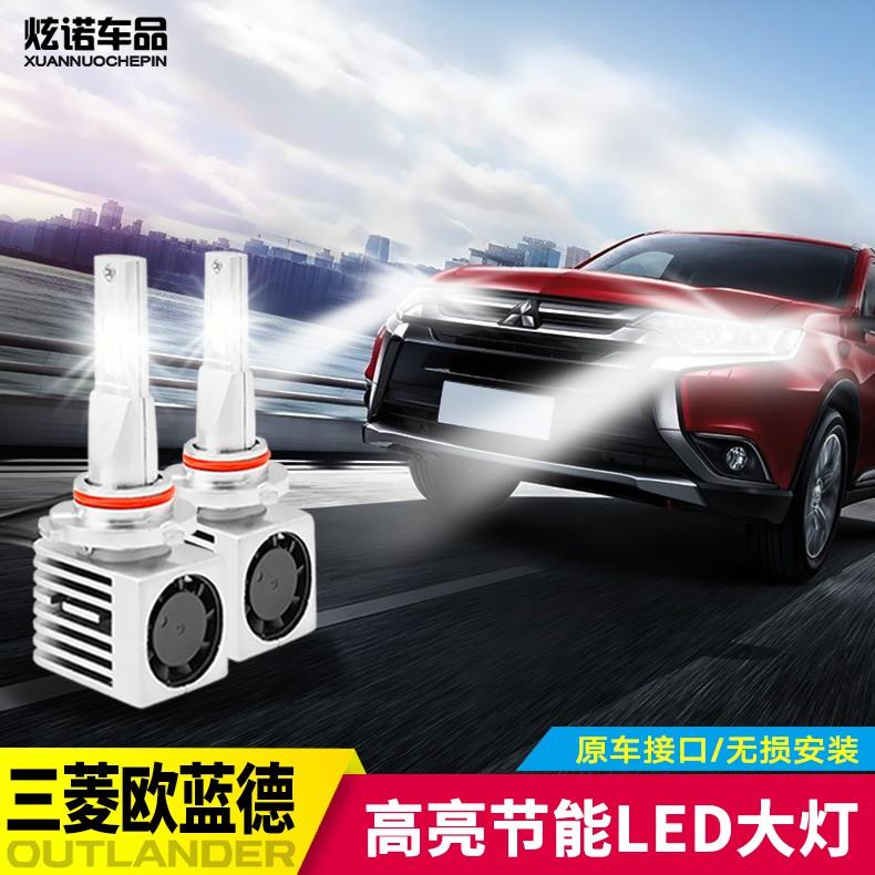Mitsubishi~適用于新Outlander LED大燈遠光燈近光燈 Outlander LED遠光燈疝氣大燈