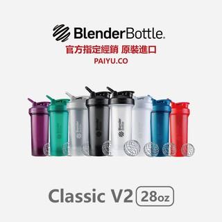 【Blender Bottle】新款經典〈New Classic V2〉28oz搖搖杯 8色可選 原裝進口『美國官方』 桃園市