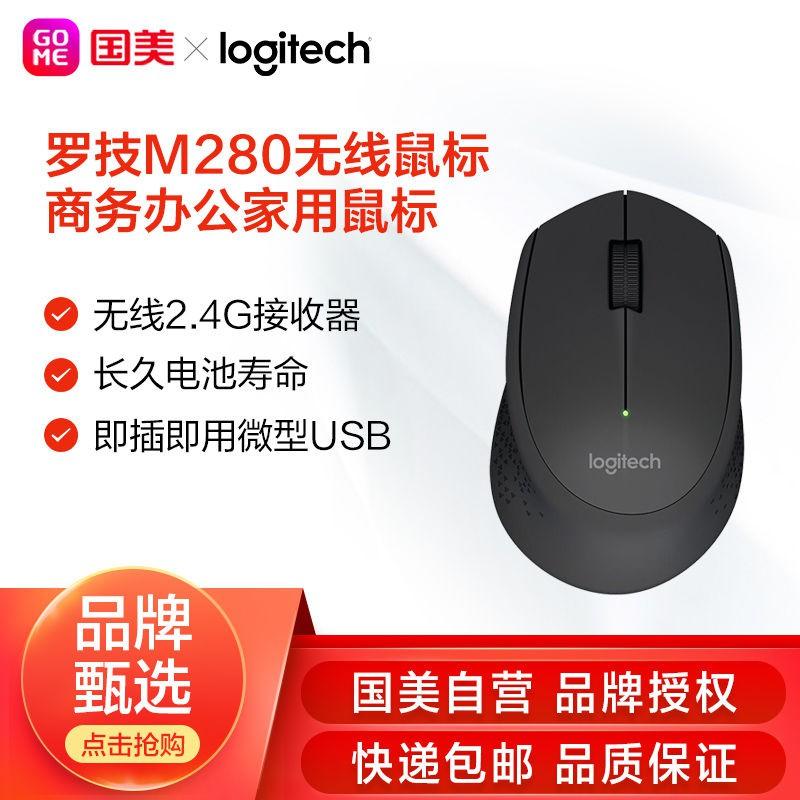『熱賣』羅技(Logitech)M280無線鼠標商務辦公家用鼠標  無線2.4G接收器