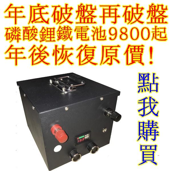 磷酸鋰鐵電池 磷酸 鋰鐵 電池 12.8V 100AH 200AH 300AH 400AH 24V 非 鉛酸 電瓶
