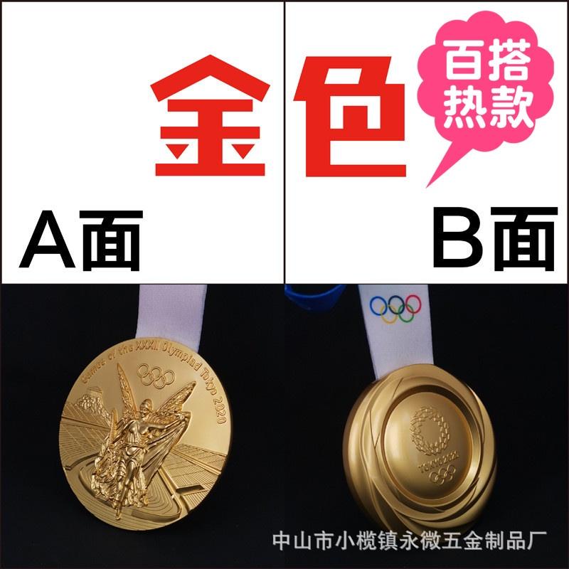 【東京奧運會】2020獎牌金屬日本定制現貨獎牌定做贈禮品掛牌奧會運馬拉松東京