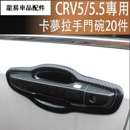 本田 HONDA CRV 5代 CRV 5.5代 專用 碳纖維 把手貼 拉手 門碗 飾框 CRV5/龍易車品配件