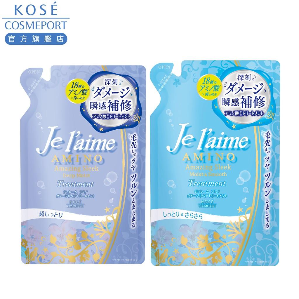 KOSE je l'aime 爵戀 氨基酸修護 護髮乳-補充包400ml(深層保濕/水潤滑順)