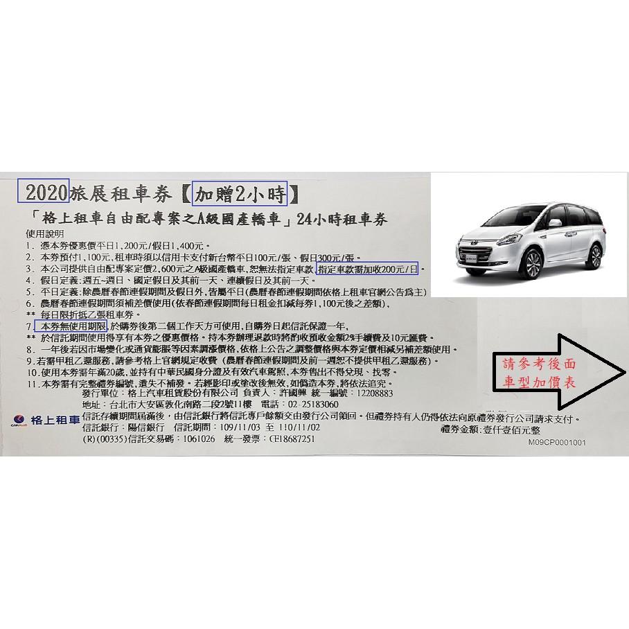 最新格上租車券LUXGEN M7 2.2取車平日刷1100假日刷2100