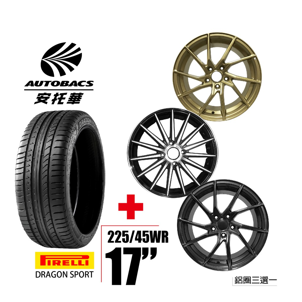 PIRELLI倍耐力 輪胎225/45/17 - 圈17吋/5孔114/7.5J/40ET 四輪四圈組合/鋁圈三選一