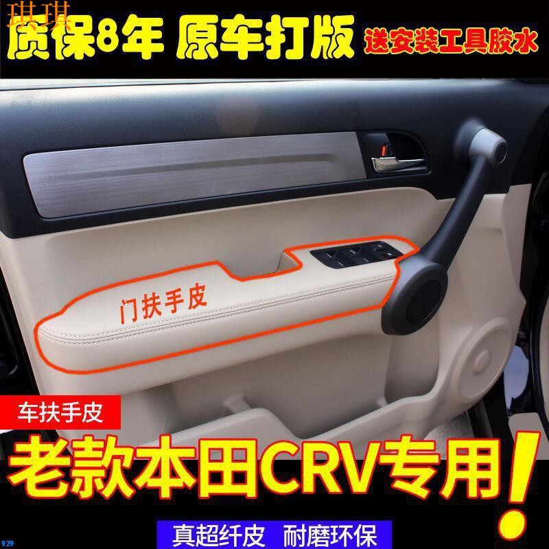 免運適用于本田老款CRV門板包皮07-10款扶手改裝內飾裝飾門把手扶手套363琪琪