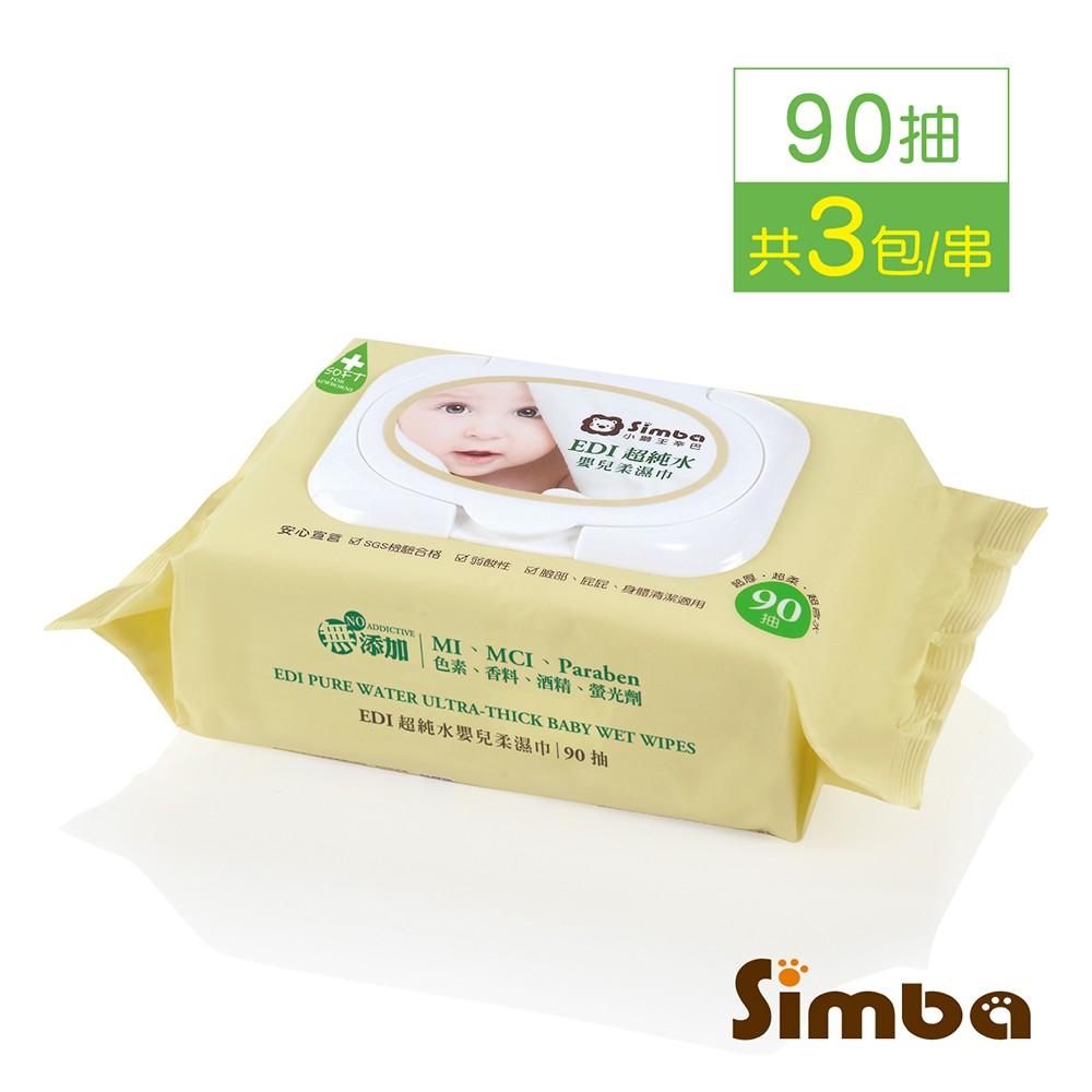小獅王辛巴 EDI超純水嬰兒柔濕巾組合包(90抽)
